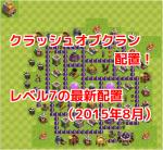 クラッシュオブクラン 配置!レベル7の最新配置(2015年8月)