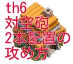 【クラクラ】th6クラン対戦の攻め方!アプデ後の対空砲2本配置はどう攻める?