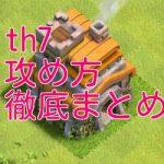 【クラクラ】th7クラン対戦の攻め方!アプデ後の対空砲3本配置を全壊する方法