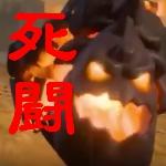 【クラクラ】ガイハジ祭りの死闘