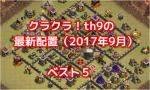 【クラクラ】th9の最新配置(2017年9月)第1位は?