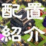 【クラクラ】TH9配置紹介 その1