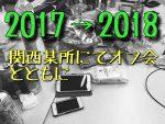 【工房日誌】2017年から2018年へ。今年も一年、ありがとうございました!