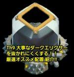 Th9 資源重視 オススメ配置【大事なダークエリクサーを死守したい方!!】
