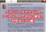 クラッシュオブクランのアップデートできない場合の対処法(iOS編)