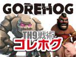TH9攻め方!クラン対戦は最強戦術「ゴレホグ」で全壊!