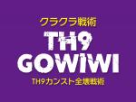 TH9クラン対戦攻め方!「GoWiWi」ネクロを使って全壊!