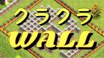 """【クラクラ防衛・入門】""""壁""""の並べ方は二通り。足止めする?受け流す?"""