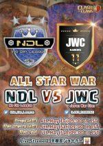 【NDL vs JWC】オールスター戦双方メンバー発表!日本vs世界TH11Onlyガチマッチ詳細まとめ