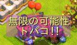 【新要素】トロイの木馬!?突破工房の威力でゲームバランスが崩壊!?二つのトパコを使いこなそう!