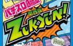 【Zukyn!】公約・狙い方