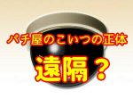 【雑学】パチ屋にあるあの球体のやつって何?遠隔?