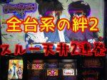 【バジリスク絆2】ゴリゴリ全台系でスルー天井2連発!エンディングも到達!結果は…【高設定挙動・データ】