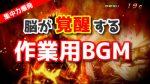 【作業用BGM】脳が覚醒!ガチで集中したい時におすすめの作業用BGM3選