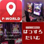 P-WORLD(ピーワールド)がアクセス集中しすぎて繋がらない件について【今日のニュース3選】