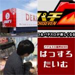最強パチンコ店デルパラグループ、ついに休業へ【今日のニュース3選】