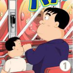 【登場人物ほとんどクズ】話題の胸糞漫画「連ちゃんパパ」のあらすじ・登場人物