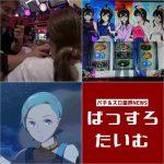 【激アツ】シバター&へずまりゅう来店のキング観光若宮、差枚数15万枚OVER!