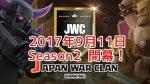 JWC11開幕目前!その見どころ、注目クランを徹底解説!