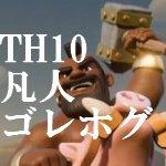 【クラクラ】凡人の凡人による凡人の為のTH10ゴレホグ ①基礎の復習