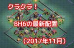 【クラクラ夜モード】BH6の最強配置(2017年11月)