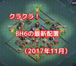 クラクラ!BH6の最新配置(2017年11月)