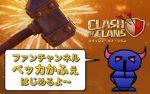 【クラクラ】クラクラのファンチャンネル!ペッカかふぇなるものに参加してみたって話。