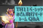 【TH11ベーシック Q&A おでん空を飛ぶシリーズ②】1.クラシックなラヴァバルとおでん。2.時間切れに要注意。