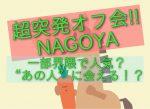 【職人inNAGOYA】オフ会はいつだって面白い!今回のニューフェイスはあのヒトだった!