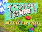 【イベント予告】#EAGLE FLY FREEさんと合同対戦を企画中!