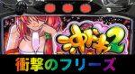 【沖ドキ2】衝撃のフリーズ動画が公開!スペック・導入日等まとめ【6号機スロット・新台】
