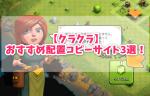 【クラクラ】おすすめ配置コピーサイト3選!