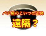 【雑学】パチ屋にあるあの球体のやつって何?遠隔?顔認証?