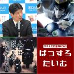 神奈川、茨城、群馬で休業しないパチンコ店の店名が公表される【今日のニュース3選】