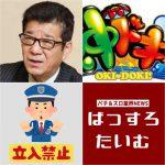 松井大阪市長「パチンコは遊戯ではなくギャンブル」とTwitterで発言【今日のニュース3選】