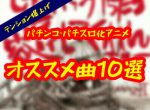 パチンコ・パチスロ化アニメ オススメOP・ED・劇中曲 10選