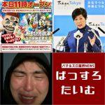 【3密は…?】大阪のパチンコ店ケーパワーズ、営業再開後の店内画像が公開!【今日のニュース3選】