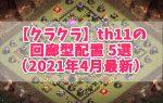 【クラクラ】th11の回廊型配置 5選(2021年4月最新)