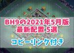 【クラクラ】夜村BH9の2021年5月版最新配置 5選(コピーリンク付き)